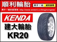 【順利輪胎】建大 KENDA KR20 185-60-13 185-55-15 205-40-17 215-40-17 215-45-17 KR30 PS3