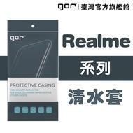 【GOR保護貼】Realme系列 TPU 超薄透明保護殼 清水套 X50 Pro軟殼