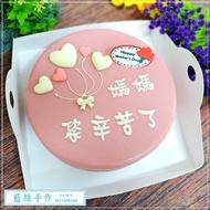 7吋香草心草莓情 | 草莓慕斯蛋糕 留言蛋糕 父親節蛋糕 母親節蛋糕 生日蛋糕  | 藍絲手作