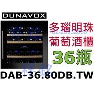 祥銘匈牙利Dunavox多瑙明珠葡萄酒櫃崁入式獨立式34瓶DAB-36.80DB.TW雙溫控紅酒櫃請詢價