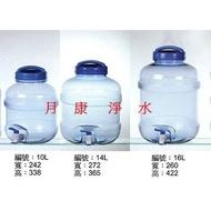 超商取貨 飲水桶含水龍頭及提水上蓋  蒸餾水桶 儲水桶 PC手提桶 塑膠桶 PC提水桶 10 -20公升