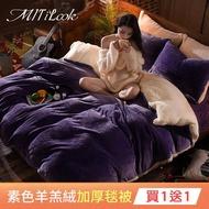 【Yipeier】防靜電素色羊羔絨X法國藍天鵝法蘭絨厚暖毯(多色任選/買一送一)
