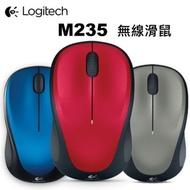 Logitech 羅技 M235 無線光學滑鼠 (灰/紅/藍) 定位技術 無線 小型接收器