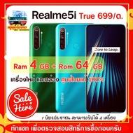 """🔥 #Realme5i 🔥 พร้อมส่ง ศูนย์💯%🔥Ram3/4+64GB เครื่องศูนย์แท้ 💯% จอ 6.5"""" แบตอึด 5,000 ส่งฟรีผ่าน Kerry"""
