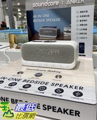 [COSCO代購] C124994 ANKER SPEAKER & RECHARGE 無線充電藍牙音箱 SOUNDCORE WAKEY A3300