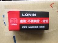 阿銘之家(外匯工具)全新REX車牙機-白鐵牙刀1''一組-手提N20A-N25A用