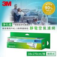 3M 9806-RTC 淨化級捲筒式靜電空氣濾網 過敏 N95 PM2.5 全新加長版