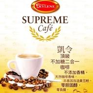 《小瓢蟲生機坊》Supreme - 凱令嚴選二合一咖啡 20gx20包/袋 咖啡 沖泡 非基因改造 二合一咖啡