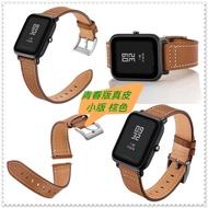 米動手錶 Amazfit 米動手錶青春版 真皮 小(窄)版 真皮錶帶 真皮腕帶 替換腕帶