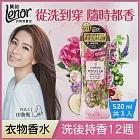 【日本No.1】Lenor蘭諾衣物芳香豆(香香豆) - 甜花石榴香520ml