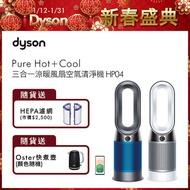 【送HEPA濾網+Oster快煮壺】Dyson戴森  Pure Hot+Cool 三合一涼暖風扇空氣清淨機 HP04(二色可選)白色
