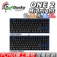 【PCHot Ducky】ONE 2 Midnight 午夜版 機械式鍵盤 無光 紅 茶 青 銀軸 87鍵 電競鍵盤