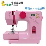 【東龍】裁縫機(TL-535)