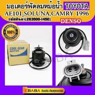 มอเตอร์พัดลมแอร์หม้อน้ำ(แท้เบิกศูนย์ )Toyota Camry,Soluna,AE101 ปี 96-97 อะไหล่ห้างแท้ DENSO (รหัสสินค้า263500-1450)