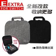 【EXTRA】Switch 健身環豪華收納包(灰/黑兩色 隨機出貨)