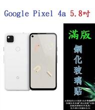 【滿膠2.5D】Google Pixel 4a 5.8吋 亮面滿版全膠 鋼化玻璃9H 疏油疏水 防爆膜