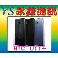 淡水 永鑫通訊 HTC U11+ U11 PLUS 6吋 ( 6G/128G )【門市自取價】