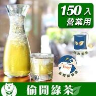 [現貨]台灣茶人 營業用 辦公室正能量偷閒綠茶四角茶包(150入/袋)