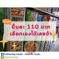 (ส่งฟรี) (โจรสลัดครีมขาวVF) ขนมปังปี๊บ ปี๊บละ1-1.5กิโล ปี๊บเล็ก เลือกได้เลยจ้า ขนมปี๊บอร่อยๆจ้า ขนมปี๊บ ปี๊บเล็ก ร้านไทย มีเก็บเงินปลายทาง
