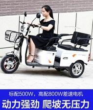 電動三輪車成人新款代步車家用小型帶棚老人電瓶車接送孩子 小宅女MKS