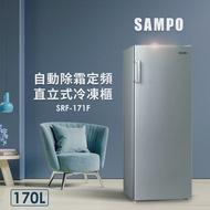 【SAMPO 聲寶】170公升直立式冷凍櫃(SRF-171F)