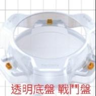 戰鬥陀螺 戰鬥盤 b162 透明底盤 稀有拆賣