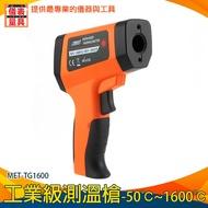 【儀表量具】電子溫度計 反應快速 非接觸式 溫度轉換 MET-TG1600 工業溫度槍 電力溫度檢測 紅外線測溫槍