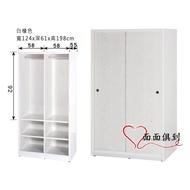 [面面俱到]塑鋼4.1尺拉門衣櫥/推門衣櫃(4色)寬124深61高198cm