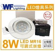 舞光 LED 8W 3000K 黃光 7.5cm 全電壓 白鋁 可調式 MR16崁燈 _ WF430172