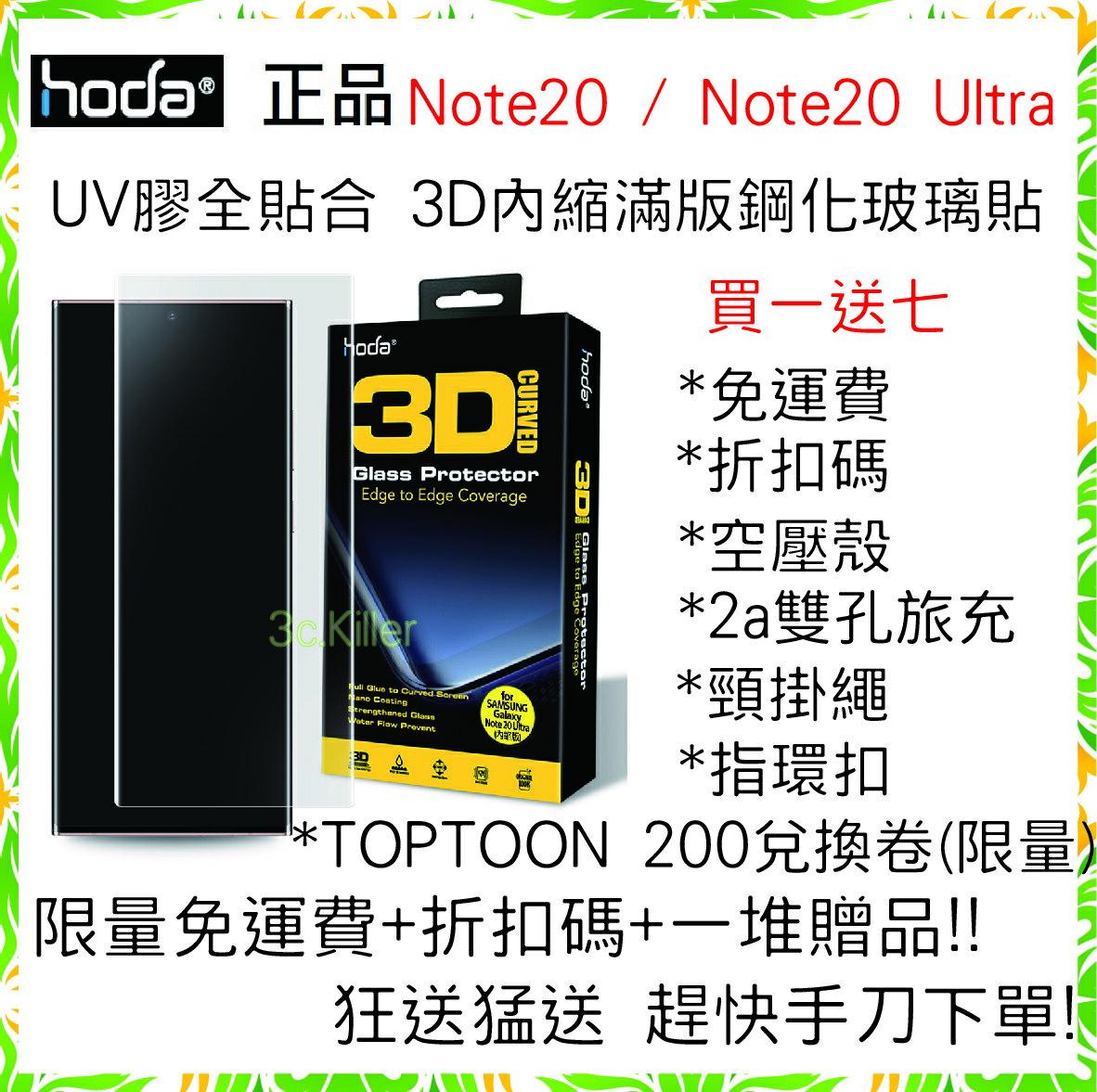 (買一送七) hoda 三星 Note 20 / Note 20 Ultra 防爆9H玻璃(UV膠全貼合內縮版) N20