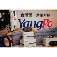 YangPo煞車來令片 MAZDA CX-3陶瓷運動版