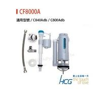 【貓尾巴】HCG 和成 原廠貨 全新品 兩段式 單體馬桶水箱另件 整組CF8000A.落水器下標區