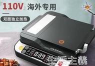 電餅鐺 利仁LR-D4000電餅鐺110V國外專用雙面加熱家用電餅檔煎餅機烙餅鍋  【交換禮物】