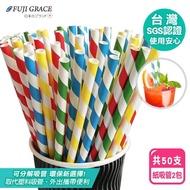【FUJI-GRACE】彩色環保紙吸管一次性可分解(二包共50支入)