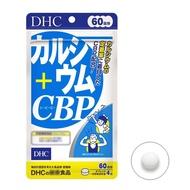 現貨 1988✚ DHC 新包裝 鈣 CBP 兒童強化乳鈣片 60日份 240粒裝 (乳清蛋白 兒童活性蛋白乳鈣)