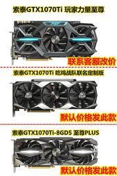 現貨高端二手索泰GTX1070Ti-8GD5 至尊PLUS 電競游戲獨立顯卡 三風扇