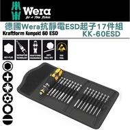 德國Wera抗靜電ESD起子17件組 KK-60ESD