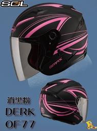 ~任我行騎士人身部品~SOL SO7 SO-7 OF77 DERK 消黑粉 3/4罩 內藏墨鏡 LED燈 安全帽