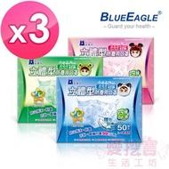 【愛挖寶】藍鷹牌 台灣製 幼幼立體型防塵口罩 2~4歲 四層防護 藍/綠/粉 50片*3盒 NP-3DSSS*3