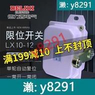 德力西LX10 系列行程開關 LX10-11 LX10-12 單輪自動復位一開一閉