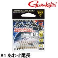 GAMAKATSU A1 あわせ尾長 系列 [漁拓釣具] [鉤子]
