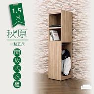 【久澤木柞】秋原1.5尺開放式衣櫃