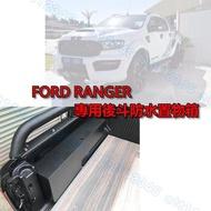 FORD RANGER 浪九 T7 專用 防水防盜 後斗置物箱 側邊箱 雜物箱 工具箱 側廂 收納箱 邊箱