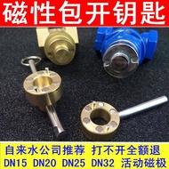 16精品暢銷自來水表前閥門鑰匙開關扳手水管供暖閥dn16精品暢銷物業水閥自來水表暖氣