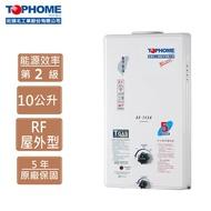 MOMO代購-6345792【TOPHOME莊頭北工業】屋外型10L即熱式熱水器AS-7538H(機械恆溫)代訂MOMO