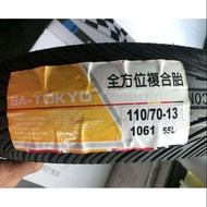 便宜輪胎王   台製1061固滿德110-70-13全方位復合胎