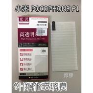 """""""扛壩子""""BOSS 小米 POCOPHONE F1 9H鋼化玻璃膜螢幕玻璃保護貼"""