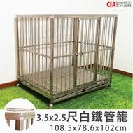 (外銷日本籠)狗籠 狗屋 不鏽鋼圓管 站板 中型犬 大型犬 寵物籠 管籠 304不鏽鋼3.5尺x2.5尺管狗籠  空間特工