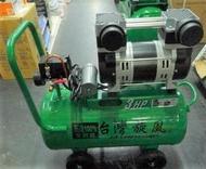 金光興修繕屋~(來電店最低價) 台灣旋風 快速靜音型 空壓機 3HP 30公升 雙缸無油式靜音空壓機 /公寓/夜間/