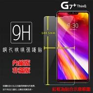 超高規格強化技術 LG G7+ ThinQ G7 Plus LMG710EAW 鋼化玻璃保護貼 高透 9H 鋼貼 鋼化貼 玻璃膜 保護膜 手機膜 耐刮
